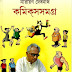 Narayan Debnath comics samagra 1 Bangla pdf book download and read free