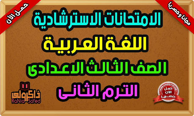 تحميل امتحانات لغة عربية للصف الثالث الاعدادى ترم ثانى 2021