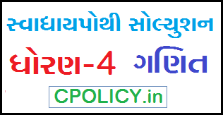 swadhyay pothi Book solution for STD 4 Maths | Unit 8  PDF - Download
