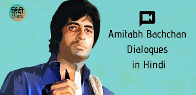 Amitabh-Bachchan-Dialogues-in-Hindi