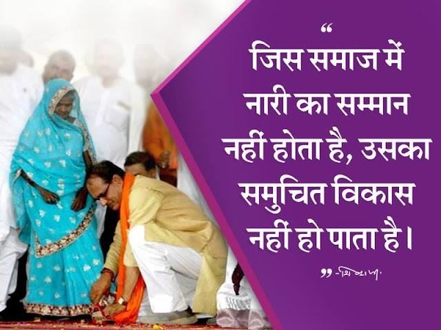 Nari Quotes in Hindi - Shivraj Singh Chouhan