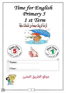 المراجعة النهائية للغة الإنجليزية للصف الخامس الابتدائي الترم الاول 2020 لمستر عادل عبد الهادي