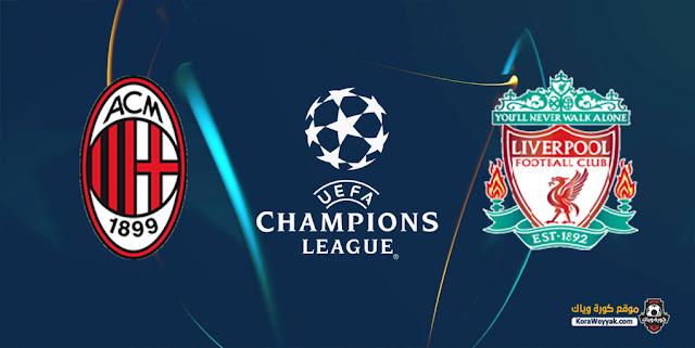 نتيجة مباراة ليفربول وميلان اليوم 15 سبتمبر 2021 في دوري أبطال أوروبا