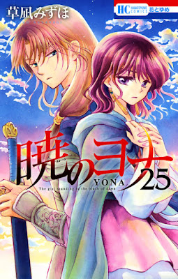 Manga Akatsuki no Yona Volume 25 Bahasa Indonesia