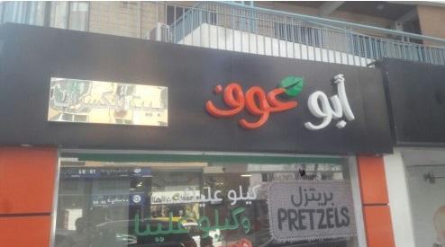 فروع ومنيو مطعم أبو عوف وأرقام توصيل الطلبات 2021