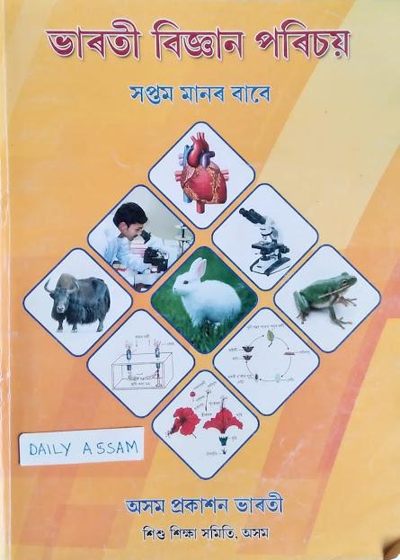 Class 7 General Science Book Sankardev School