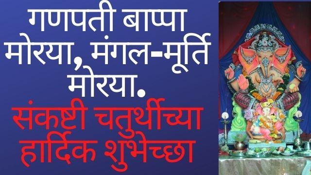 Latest-Best-Sankashti-Chaturthi-Pictures