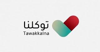 تحميل تطبيق توكلنا للمقيمين فى السعودية للاندرويد والايفون مجانا Download Tawakkalna
