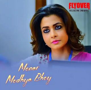 MONER MODHYE BHOY LYRICS (মনের মধ্যে ভয়) Anupam Roy - Flyover