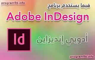 ما هو برنامج أدوبي إنديزاين Adobe InDesign