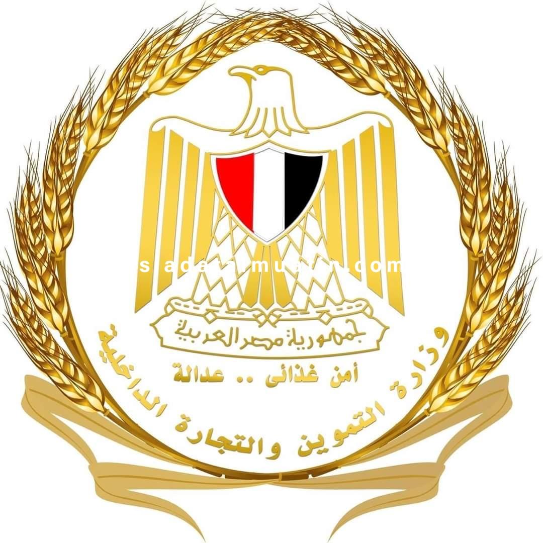 تعلن وزارة التموين عن وظائف الهيئة العامة للسلع التموينية 2021