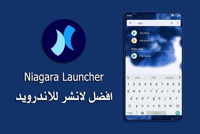 تطبيق Niagara Launcher افضل لانشر للاندرويد لتخصيص واجهة الهاتف