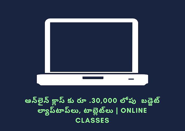 ఆన్లైన్ క్లాస్ కు రూ .30,000 లోపు  బడ్జెట్ ల్యాప్టాప్లు, టాబ్లెట్లు   Online Classes