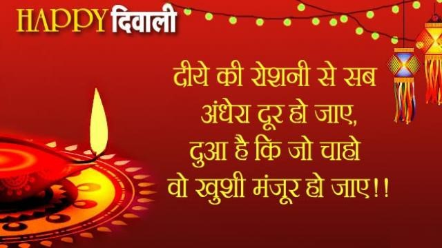 Happy Diwali Wishes Message