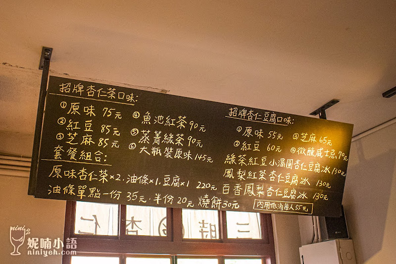 【台中審計新村美食】三時福利社。三時茶坊醇厚杏仁茶專賣店