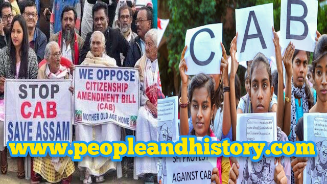 CAB या Citizenship Amendment Act 2019 क्या है जिसे | Citizenship Amendment Bill 2019 जानिए क्या