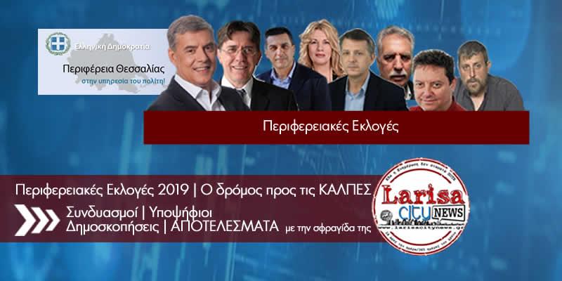 Περιφερειακές Εκλογές 2019 (Περιφέρεια Θεσσαλίας) | Ο δρόμος προς τις κάλπες