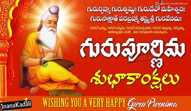 telugu devotional bhakti quotes, vyasa bhagavan hd wallpapers, Telugu Festival Greetings