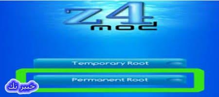تحميل Z4Root  للاندرويد
