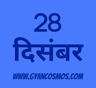 आज का इतिहास 28 दिसंबर 28 December History in Hindi