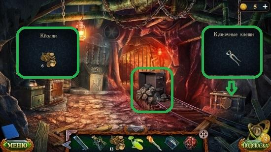 получаем монеты и кусачки, удаляем камни и ставим рычаг в игре затерянные земли 5