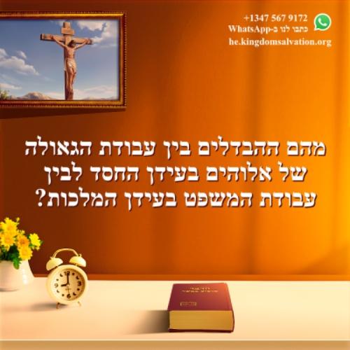 עבודתו של אלוהים, כנסיית האל הכול יכול, ברק ממזרח