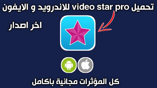 تحميل video star مهكره للاندرويد و للايفون مجانا  ( video star pro apk )