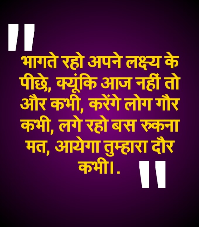 Bhagte Raho Lakshya Ke Pichhe___ Motivational Hindi Quotes Image