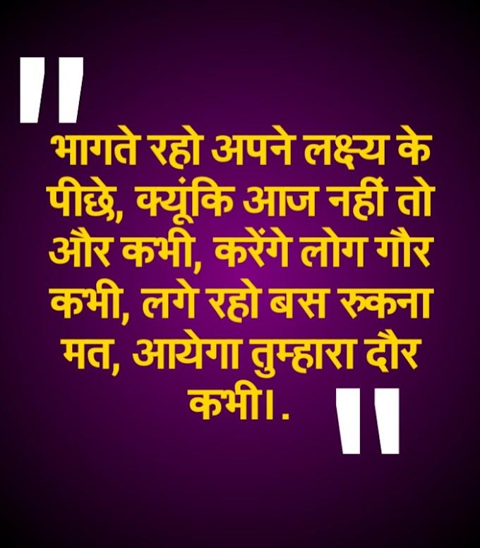Bhagte Raho Lakshya Ke Pichhe___ Motivational Hindi Quotes Image