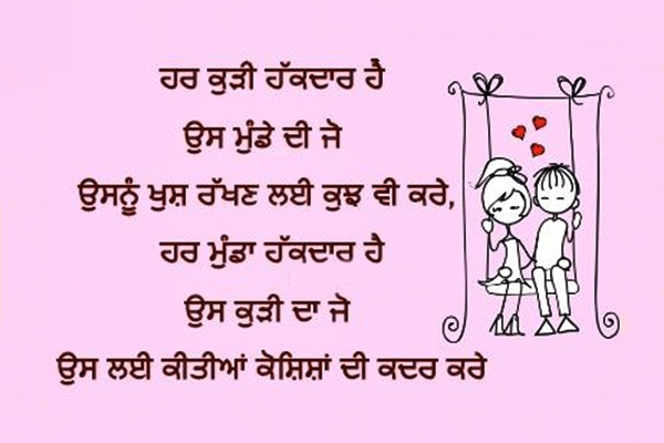 Har Kudi Haqdar Hai | हक़दार | Punjabi Girlish Quotes