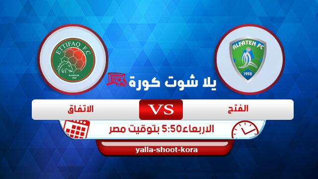 al-fateh-vs-alettifaq