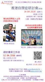 研討會推介 :  2018年第11屆聯合國【世界關顧自閉日】-  香港自閉症研討會