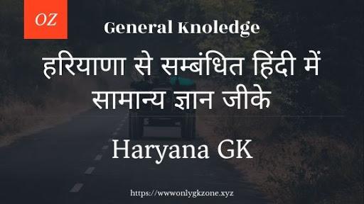Haryana-GK