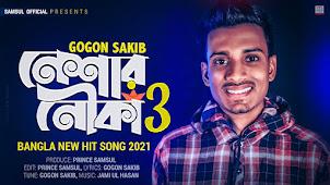 Neshar Nouka 3 Lyrics (নেশার নৌকা ৩) Gogon Sakib   Sad Song