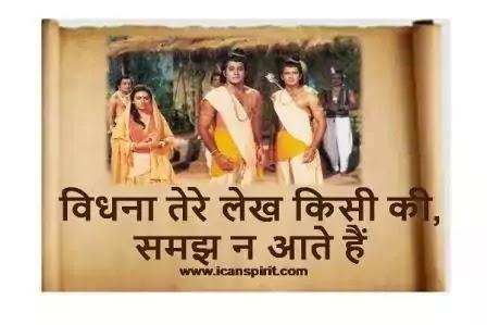 Ram Lakhan Siya Vana Ko Jate Hain Ramayan Song Lyrics