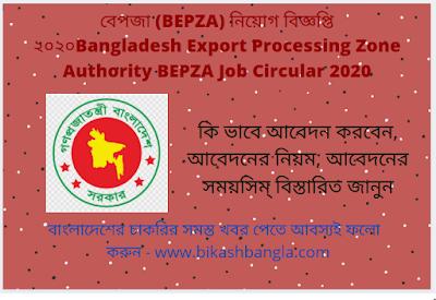 বাংলাদেশ রপ্তানি প্রক্রিয়াকরণ এলাকা (বেপজা) নিয়োগ বিজ্ঞপ্তি BEPZA Job Circular 2020 / BANGLADESH JOBS
