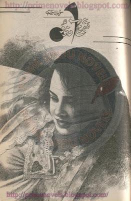 Shamah e arzoo novel by Humaira Rahat pdf