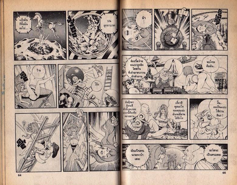 Black Knight Bat - หน้า 34