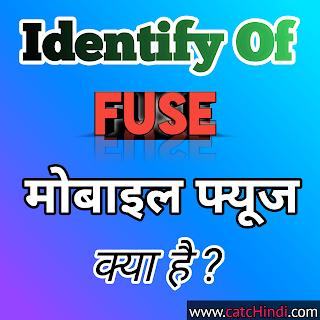 कैसे  करें  Mobile  Phone  PCB पर  Fuse  की  Identification
