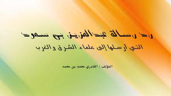 رد رسالة عبدالعزيز بن سعود التي أرسلها إلى علماء الشرق والغرب