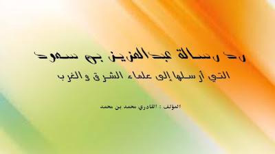 رد رسالة عبدالعزيز بن سعود التي أرسلها إلى علماء الشرق والغرب -6