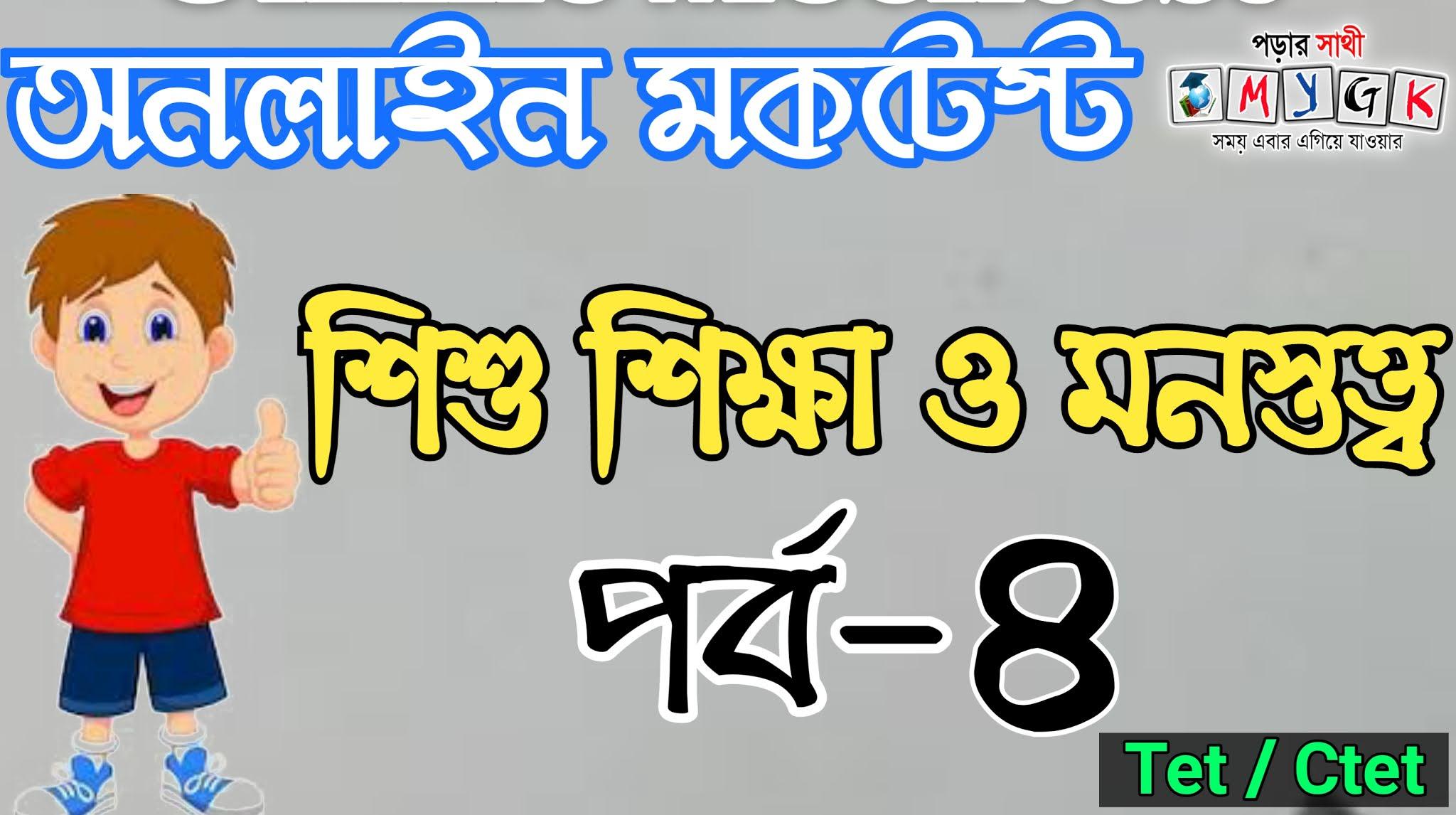 Online Mocktest On Child Study And Pedagogy In Bengali For Primary Tet/Ctet Exam -(Part-4) || শিশুশিক্ষা ও শিশুমনস্তত্ত্ব অনলাইন মকটেস্ট - প্রাথমিক টেট