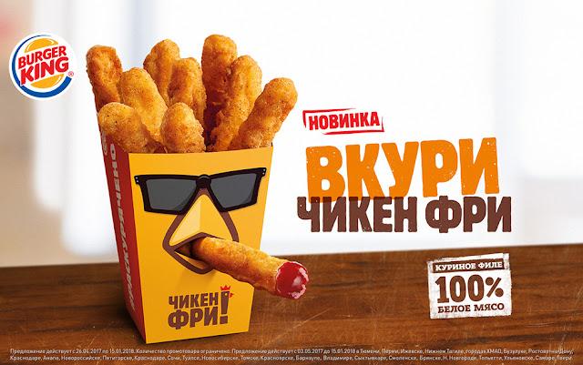 «Чикен Фри» в Бургер Кинг, «Чикен Фри» в Burger King, «Чикен Фрайз» в Бургер Кинг, «Чикен Фрайз» в Burger King, «Чикен Фри» в Burger King состав цена стоимость окурительно раскурячено, куриные палочки бургре кинг