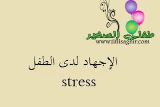 الإجهاد لدى الطفل stress