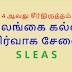 இலங்கை கல்வி நிர்வாக சேவை - 4 ம் சீர்திருத்தம் வெளியீடு