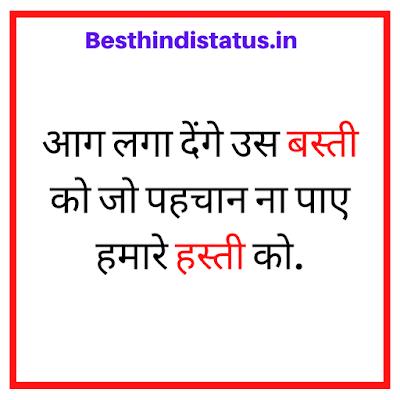 Latest Hindi attitude status 2020