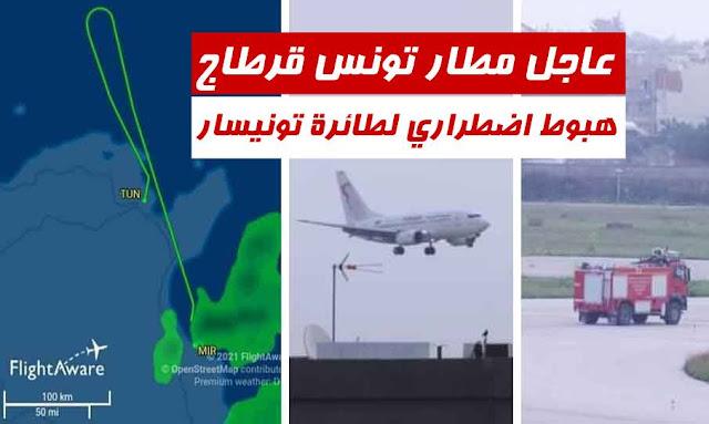Tunisie-Tunisair : Un atterrissage d'urgence d'un avion à destination de Lyon