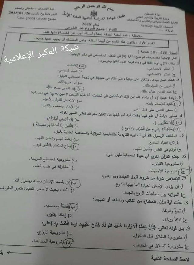 حل اختبار التربية الإسلامية #توجيهي #فلسطين 2018