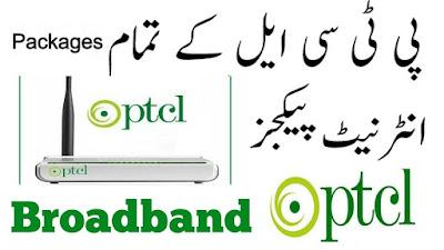 Ptcl broadband Internet Packages 2021 Details