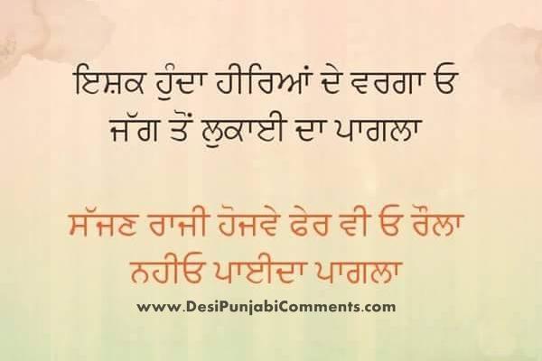 Ishq Hunda Heereyan De Warga - Punjabi Song Status